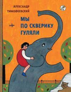 1_Timofeevskiy_01