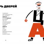 belorusetz_Page_07