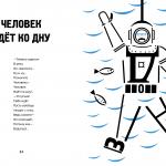 belorusetz_Page_18