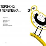 belorusetz_Page_30