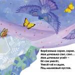 Kolyebel_4