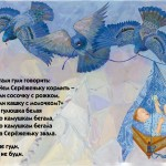 Kolyebel_5